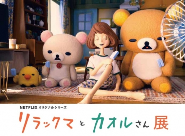 NETFLIX『リラックマとカオルさん』の展覧会が開催されるよ~! 実際に使用した人形やセットを間近で見られます
