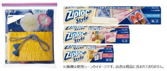 ジップロックから日用品の整理&収納に特化した新ブランド 「ジップロックスタイル」が登場! 厚手の衣類&浴衣もしまえるよ~!