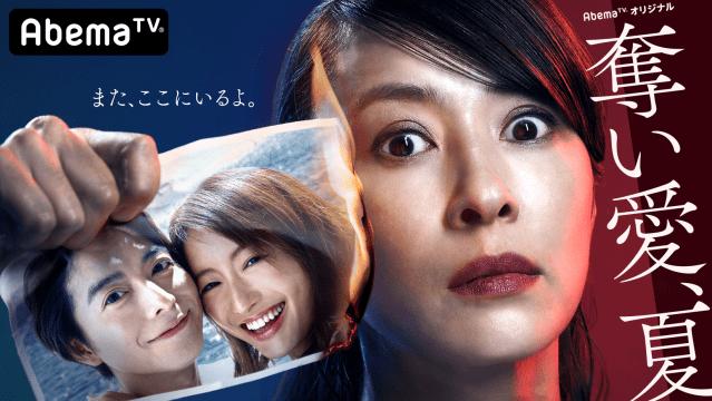 ホラー映画よりも怖い狂気ドラマ『奪い愛、夏』が帰ってくる! 怪演女優・松本まりかも出演して警戒レベルMAXです!!