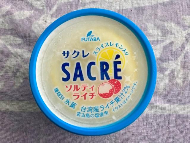 ファミマ限定「サクレ」のソルティライチ味がめちゃうまい! 爽やかなライチの香りとほのかな塩気が夏にピッタリだよ〜