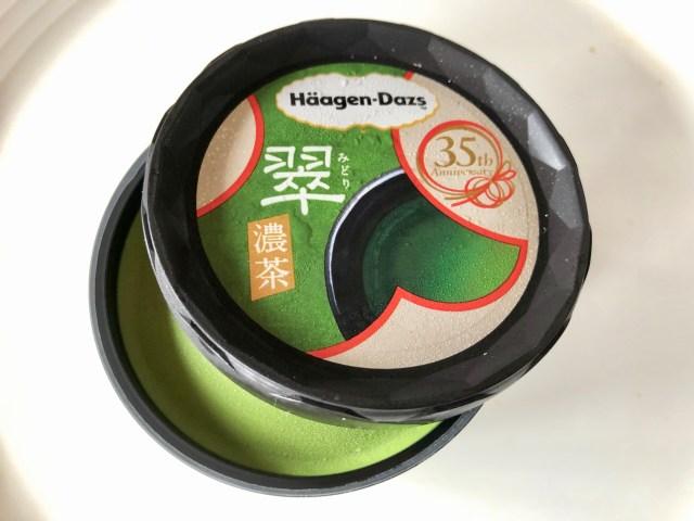 ハーゲンダッツの新作は「濃茶」フレーバー!練った抹茶のような濃厚で上品な味わいに思わず正座しそうになります