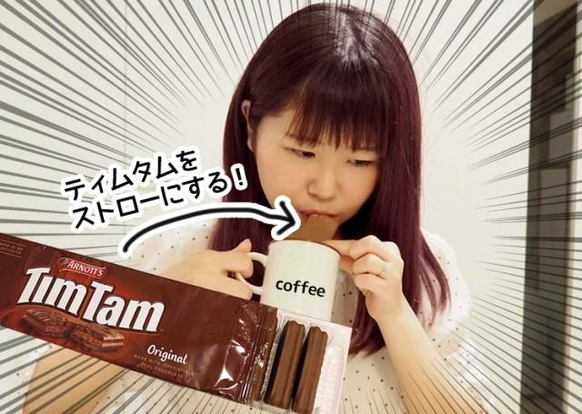 本場の食べ方「ティムタムストロー」が背徳のお味! ティムタムを少しかじってストローのようにコーヒーを吸います★