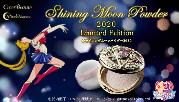 『美少女戦士セーラームーン』のクリスタルスターコンパクトが2020年限定版のフェイスパウダーに! 夢のようなキラキラ感だよ~!