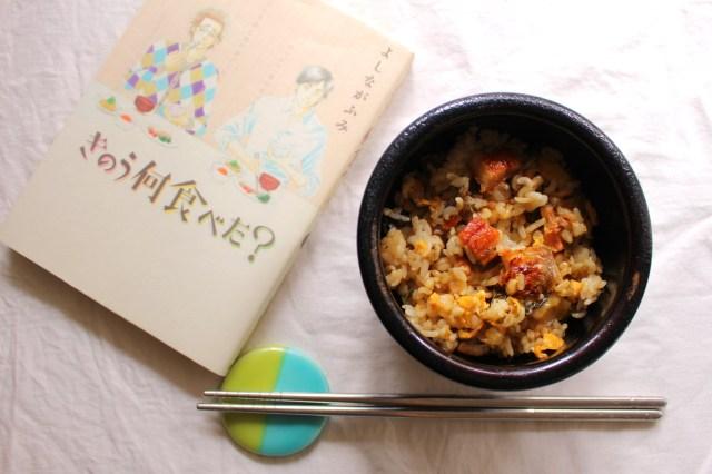 漫画『きのう何食べた?』のウナギと高菜と卵の混ぜご飯を再現してみたよ!