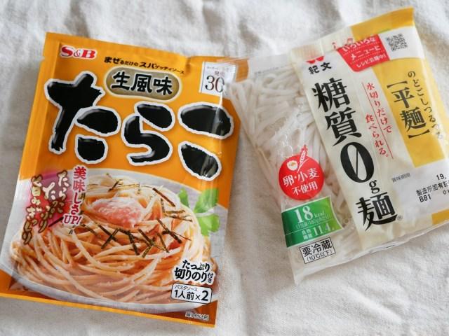 「糖質0g麺」で美味しいパスタを作る方法をご紹介! 火も包丁も使わない簡単レシピだよ