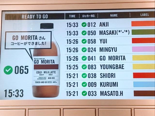 控えめに言って最高! 映画館に推しラベルが作れるボトルスタンド「TOUCH-AND-GO COFFEE」が復活! 推しと映画鑑賞できるよ