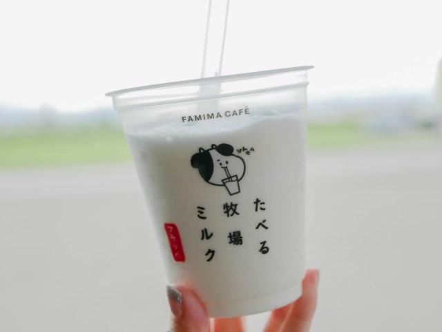 ファミマ「たべる牧場ミルク」がフラッペで登場だよ! 濃厚なのにさっぱりとした後味でアイスにない美味しさです♪