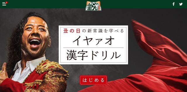 日清のどん兵衛が公開した「イヤァオ漢字ドリル」が難問すぎる! 全問「イヤァオ!」かと思いきやフェイントあり