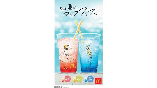 この夏のマックフィズは「甘酸っぱい初恋」の味!? カップを透かして回すと女の子と男の子がキスするよ