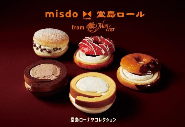 堂島ロール + ミスドの「ローナツ」誕生! ロールケーキがドーナツの上にドーンと乗ってるよ