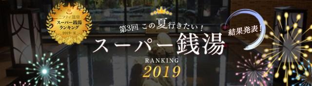 スーパー銭湯ランキング2019が発表! 東日本1位に輝いたのは某有名ドラマのロケにも使われたあの施設です!!