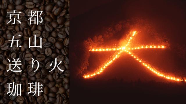 京都「五山の送り火」で使った薪の炭で焙煎した珈琲! 豆には五山それぞれの名前がつけられました
