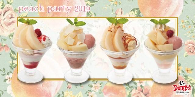 デニーズから4種類の桃パフェが登場!! 「桃×チーズ」に「桃×キャラメル」など味比べも楽しそう