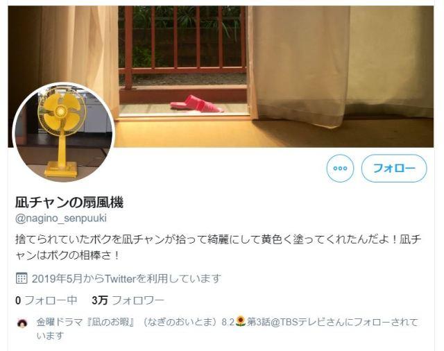 【凪のお暇】凪チャンの黄色い扇風機がツイッターアカウントを作っていた! 扇風機目線の写真とツイートが興味深いです…