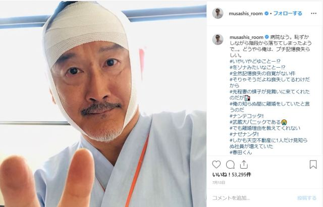 【おっさんずラブ】吉田鋼太郎演じる黒澤部長が「記憶喪失」に!? はるたんのことは忘れたのにインスタの更新の仕方は覚えているようです