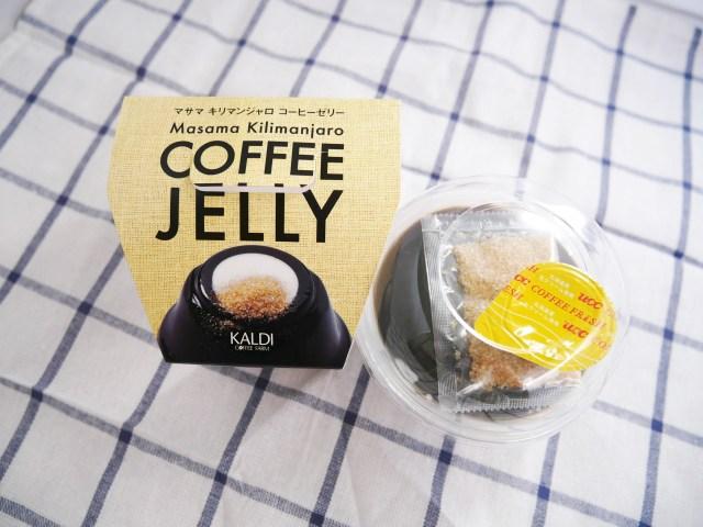 カルディの超濃厚「コーヒーゼリー」が圧倒的美味しさ…付属のミルクやコーヒーシュガーも最高でカルディの本気を感じるよ