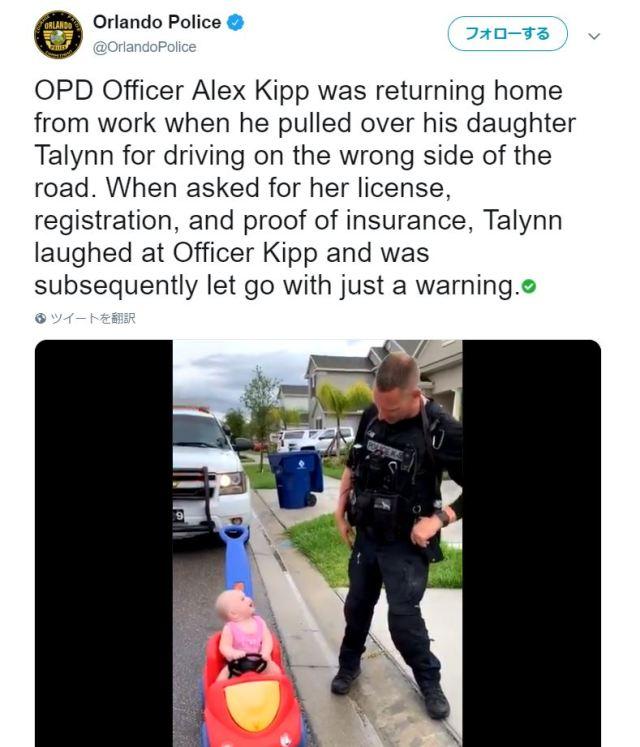 逆走ドライバーを止める警察官…その相手は赤ちゃん!! パパと娘のキュートなやり取りに全米が癒やされる