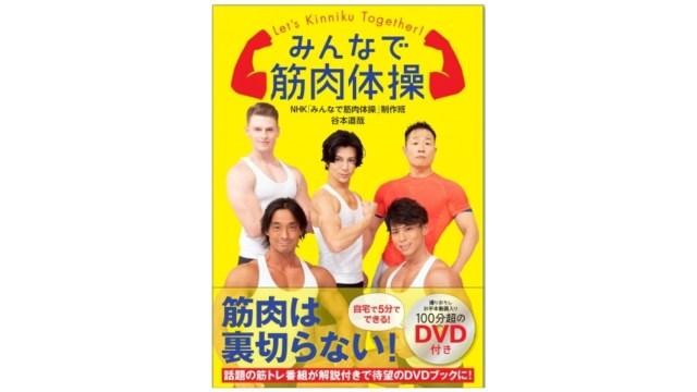 人気番組『みんなで筋肉体操』初のDVD付BOOKが発売されるよ~! カラー写真と解説付きだから筋トレが捗って仕方ないっ