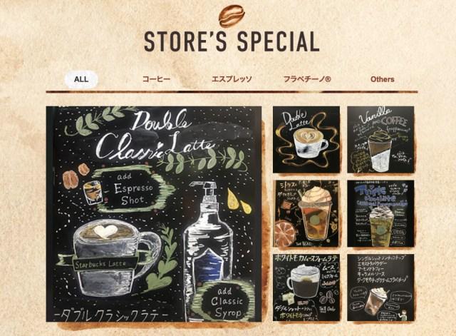 スタバ好きは必見! 全国のスタバスタッフが考えたオススメカスタマイズ「OUR STORE'S COFFEE」が超使えるんです!