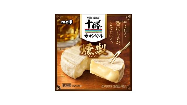 明治十勝カマンベールチーズから「燻製バージョン」が発売されるよーっ! これ確実においしいやつやないか