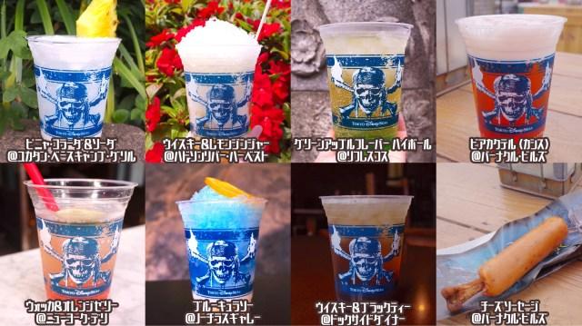 【2019夏】酒好きがディズニー・パイレーツ・サマー限定アルコール全7種類飲んできたよ! とくにオススメなのはコレ!