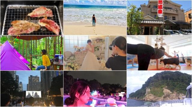 【ぼっちの夏休み】ひとりでも楽しめるオススメ体験9つ /  ソロウエディング、野外フェス、ソロキャンプなど