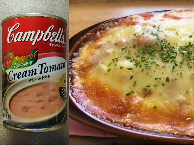 【ずぼら飯】簡単だけどめちゃ旨! キャンベル缶で作る「豆腐とツナのクリームトマトグラタン」