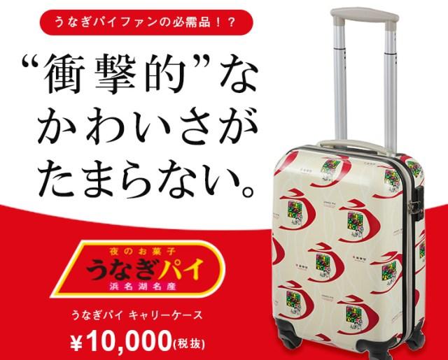 うなぎパイ包装紙柄の「キャリーケース」が登場したよ! 機内持ち込みサイズで機能も優秀です…