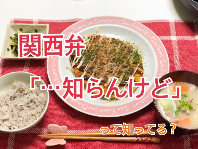 【方言】関西弁の「知らんけど」は実に魅力的な言葉だな〜と思った話