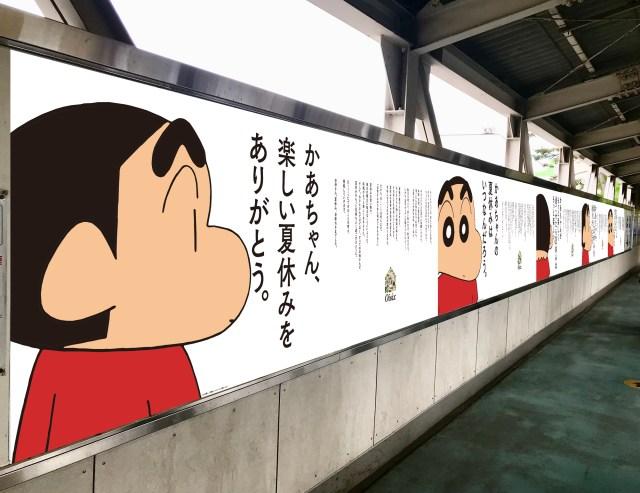 「かあちゃんの夏休みはいつなんだろう。」春日部駅の『クレヨンしんちゃん』ポスターに母親の私が感じたこと
