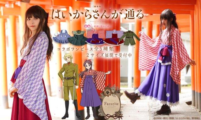 『はいからさんが通る』と公式コラボの袴風ワンピースがめっちゃ大正浪漫♡ 着れば一瞬で花村紅緒お嬢様になれちゃうよ