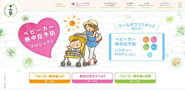 「子連れ外出」をサポートする十六茶のMAPサービスが画期的! 授乳室やキッズスペースがひとめでわかるけど新宿・渋谷・銀座・横浜限定です