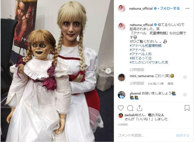 夏菜さんが呪いの人形「アナベル」に変身!? 理由はズバリ「顔が似てるから」らしい…