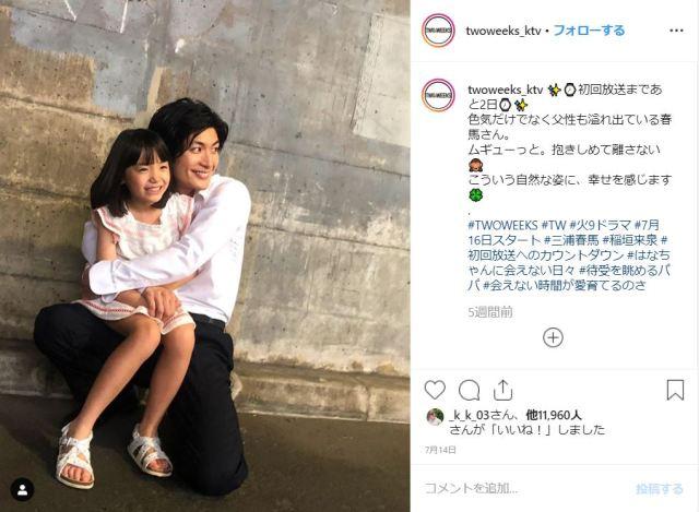 ドラマ『TWO WEEKS』三浦春馬と子役の女の子が仲良しすぎる! ホントの親子みたいなオフショットにほっこり…