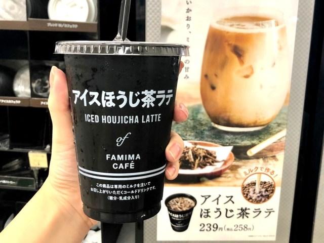 ファミマの「アイスほうじ茶ラテ」がリピ確定のおいしさ! 茶葉の香ばしさと甘さがたまりません♪