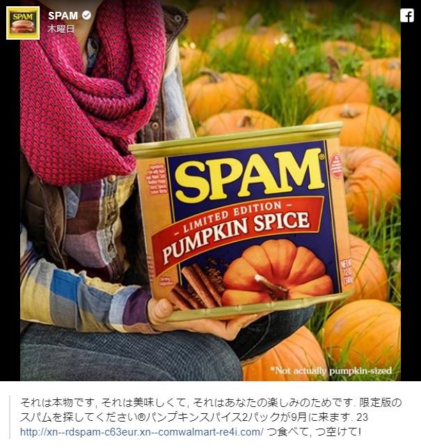 この秋、かぼちゃスパイス味のスパム缶が登場! シナモンやナツメグなどの香辛料が使われてるそうだけど…おいしいの!?