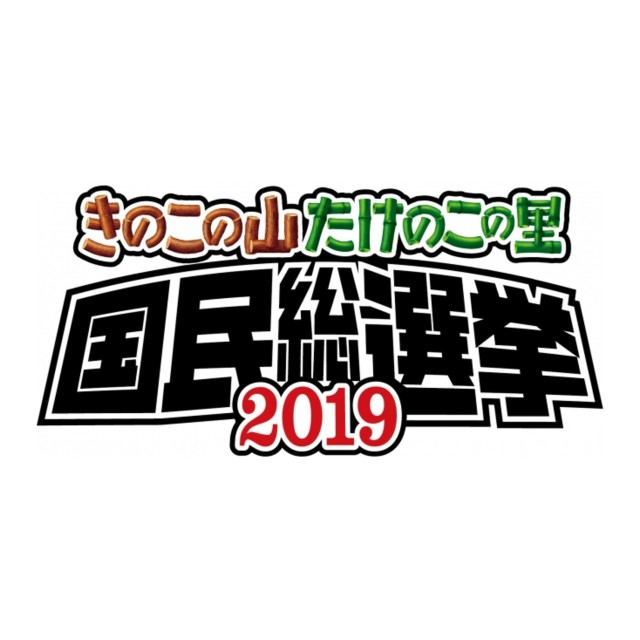 「きのこの山・たけのこの里 国民総選挙2019」が開催されるよ~! きのこの山は松潤でリベンジ、一方たけのこの里の党首は…!?