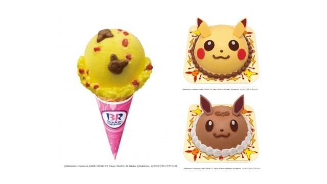 サーティワンがポケモンと初コラボ! ピカチュウアイス&アイスケーキがかわいいピカ~