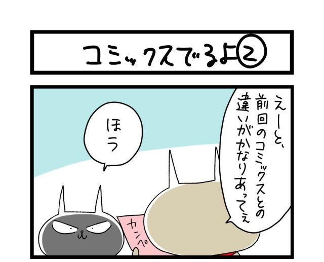 【夜の4コマ部屋】コミック出るよ2 / サチコと神ねこ様 第1161回 / wako先生