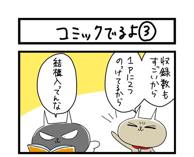 【夜の4コマ部屋】コミック出るよ3 / サチコと神ねこ様 第1162回 / wako先生