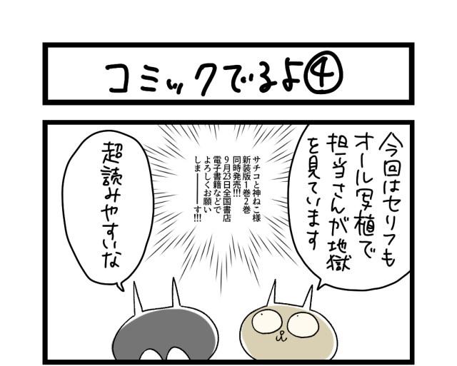 【夜の4コマ部屋】コミック出るよ4 / サチコと神ねこ様 第1163回 / wako先生