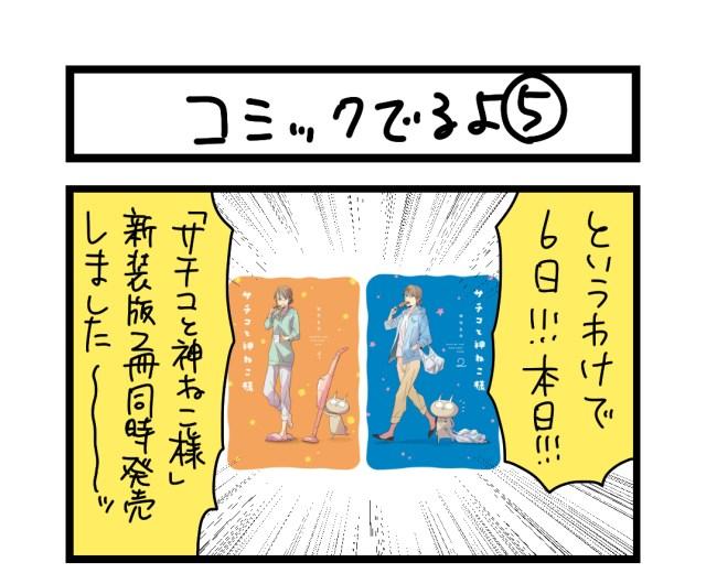 【夜の4コマ部屋】コミック出るよ5 / サチコと神ねこ様 第1164回 / wako先生