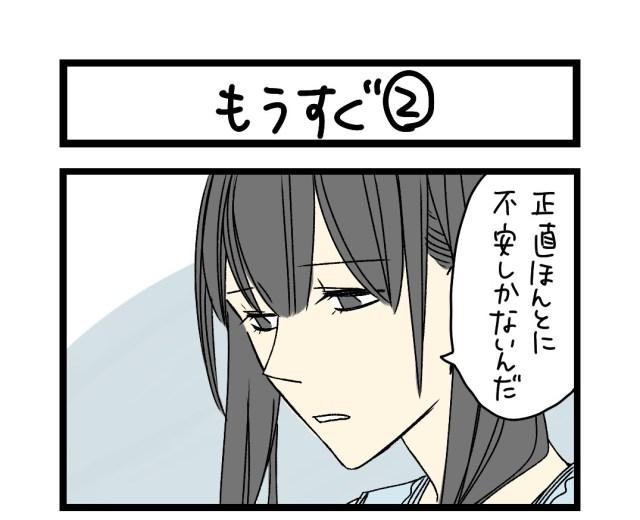 【夜の4コマ部屋】もうすぐ2 / サチコと神ねこ様 第1167回 / wako先生
