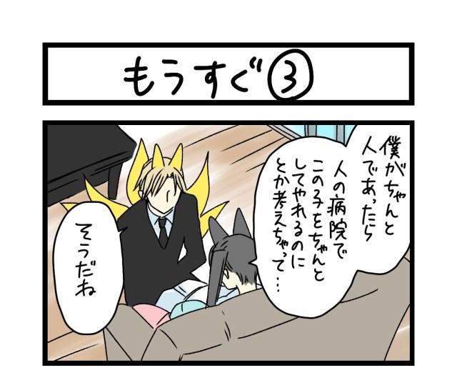 【夜の4コマ部屋】もうすぐ3 / サチコと神ねこ様 第1168回 / wako先生