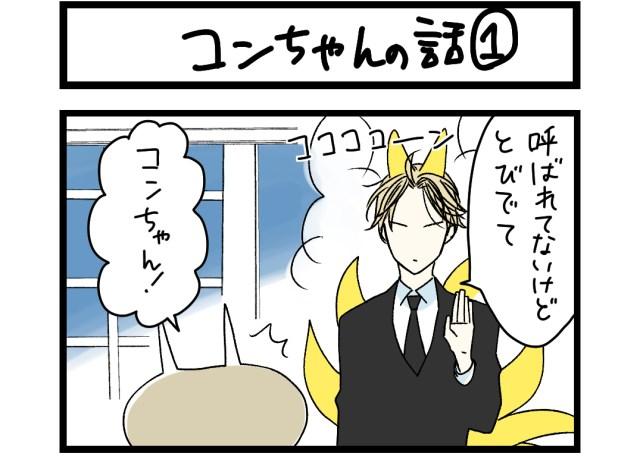 【夜の4コマ部屋】コンちゃんの話1 / サチコと神ねこ様 第1171回 / wako先生