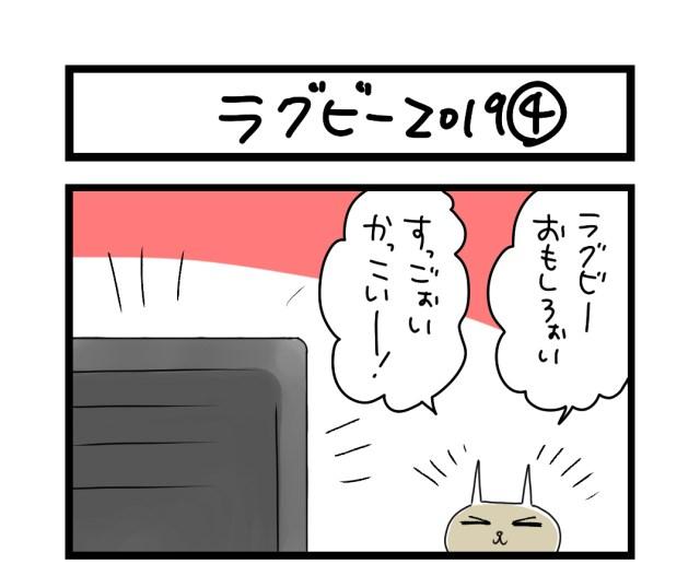【夜の4コマ部屋】ラグビー2019 (4) / サチコと神ねこ様 第1177回 / wako先生