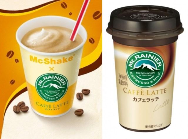 マックシェイクがコンビニでおなじみの「マウントレーニア」とコラボ! 「カフェラッテ味」が期間限定で登場するよ〜
