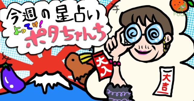 【今週の運勢】よってけ! ポタちゃんち【2021年1月18日版】