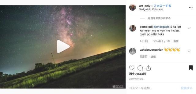 地球がまわっていることを実感できる動画! 満天の星空のもとダイナミックに地面が傾いていきます