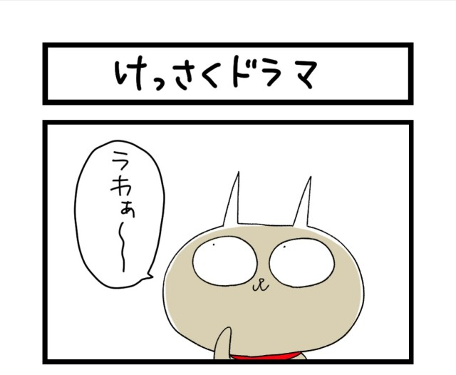 【夜の4コマ部屋】けっさくドラマ / サチコと神ねこ様 第1165回 / wako先生